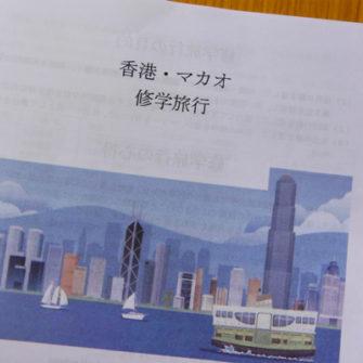 【高2修学旅行】香港・マカオ修学旅行 結団式