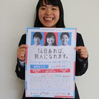 【国際交流】第5期トビタテ留学JAPAN! 2年當銘花奈子さん 派遣決定!