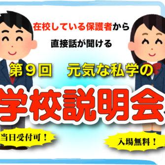 【広報行事】第9回 元気な私学の学校説明会