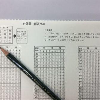 【保護者の皆様へ】「大学入試英語成績提供システム」の導入延期に関して