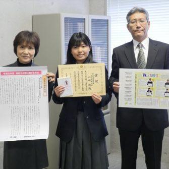 【特色教育】税に関する高校生の作文・中学生の税の習字で入賞