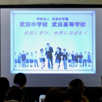 【広報行事】中学校入試説明会