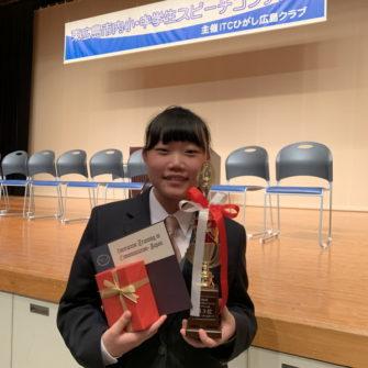 【課外活動】東広島市内小・中学生スピーチコンテストで入賞!