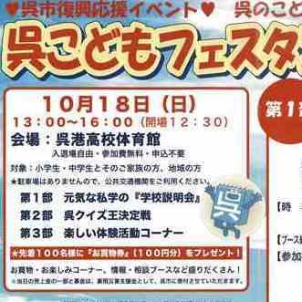 【広報行事】「呉こどもフェスタ2020」で お待ちしています!