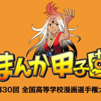 【クラブ】美術部出場まんが甲子園本選大会のオンライン視聴について
